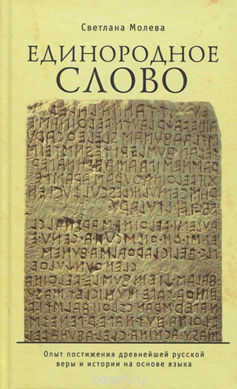 книга С. Молевой Единородное слово