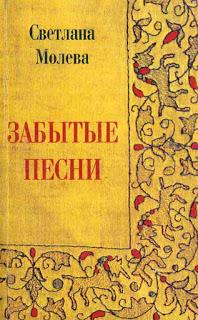 книга С. Молевой Забытые песни
