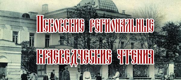 Псков. 13.10-15.10.2017