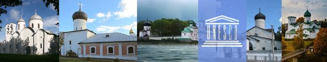 Псковские памятники в Списке всемирного наследия ЮНЕСКО
