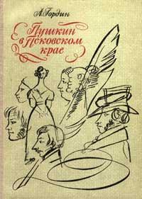 Пушкин в Псковском крае