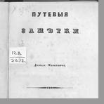 Мацкевич Д.  Путевые заметки