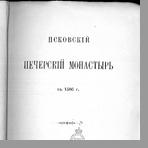 Псковский Печерский монастырь в 1586 г.