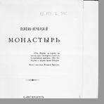 Шереметев С.  Псково-Печерский монастырь