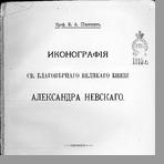 Шляпкин И. А.  Иконография Св. Благоверного Великого князя Александра Невского