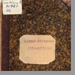 Аполлос (Беляев Иван Георгиевич)  Псково-Печерский монастырь