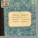 Краткое описание Святогорского Успенского монастыря, Псковской епархии