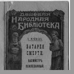 Муйжель В. В.  Батарея смерти ; Вахмистр Пеклеванный ; Светлые души