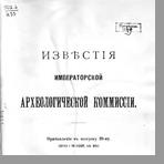 [О продаже коллекции Ф. М. Плюшкина музею Имп. Александра III]