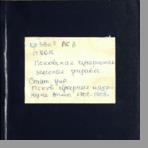 Псковская губернская земская управа. Статистическое отделение  Псковская губерния накануне зимы 1902-1903 года