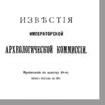 Гибель исторической крепости [Псково-Печерского монастыря]