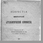 Псково-Печерский монастырь. Икона Успения Божией Матери, 1521 г.