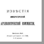 Псковского у., Псково-Печерский монастырь