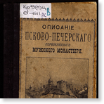 Евгений (Болховитинов Е. А. ; митрополит ; 1767-1837)  Описание Псково-Печерского первоклассного мужского монастыря