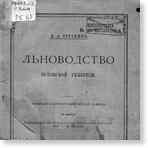 Строкин Николай Алексеевич  Льноводство Псковской губернии