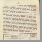 Василев Иван Иванович  Лен и Псковская губерния