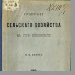 Вебер К. К.  Очерки сельского хозяйства в губ. Псковской
