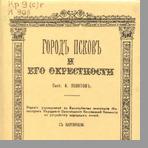 Яхонтов Александр Николаевич  Город Псков и его окрестности