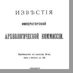 [О заседании Псковского археологического общества 24 января 1912 г.]