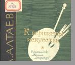 Алтаев Ал. (наст. имя: Ямщикова М. В.)  К вершинам искусства