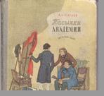 Алтаев Ал. (наст. имя: Ямщикова М. В.)  Пасынки академии