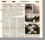 Степанова Т.  О революции, о Алтаеве и книге «Памятные встречи»