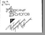 Бологов Александр Александрович  Избранные произведения