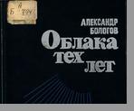 Бологов Александр  Облака тех лет