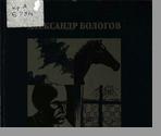 Бологов Александр Александрович  Окна чужого дома
