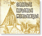 Бологов Александр Александрович  Слепые крылья мельницы
