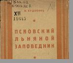 Будовниц И.  Псковский льняной заповедник