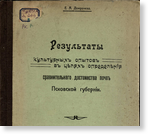 Домрачева Е. А.  Результаты культурных опытов в целях определения сравнительного достоинства почв Псковской губерныии