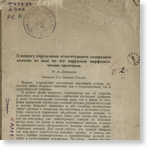 Дьяконов Н. А.  К вопросу определения относительного содержания волокна во льне по его наружным морфологическим признакам