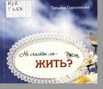 Гореликова Татьяна Викторовна  Не счастье ль - жить?