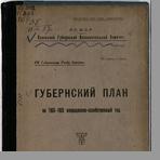 Псковский губернский исполнительный комитет  Губернский план на 1924-1925 операционно-хозяйственный год