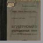 Псковский губернский исполнительный комитет  Губернский план на 1925-1926 операционно-хозяйственный год