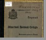 Льняной съезд Моченцового района (1 ; 1909 ; Псков)  Первый областной льняной съезд Моченцового района в Пскове 3-го, 4-го и 5-го октября 1909 г.