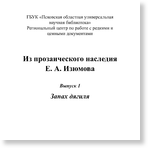 Изюмов Евгений Александрович  Из прозаического наследия Е. А. Изюмова