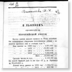 Василев Иван Иванович  О льняном промысле европейской России