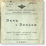 Псковская льнодельная станция  Лен и пенька