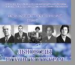 Пономаренко Елена Борисовна; Павлова Вера Ивановна Сельское хозяйство земли Псковской