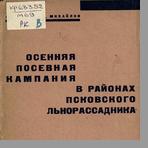 Михайлов И. И.  Осенняя посевная кампания в районах Псковского льнорассадника