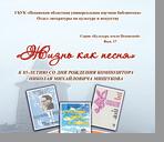 """Иванова Светлана Владимировна; Павлова Вера Ивановна """"Жизнь как песня"""""""