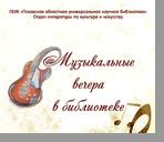 Грищенко Наталья Геннадьевна; Павлова Вера Ивановна Музыкальные вечера в библиотеке