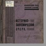 Невельский уезд Псковской губернии  Историко-экономический очерк