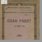 Псковское губернское земельное управление  План работ на 1923 год