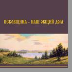 Псковщина - наш общий дом