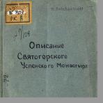 Евгений (Болховитинов Е. А. ; митрополит ; 1767-1837)  Описание Святогорского Успенского монастыря