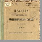 Правила Шестнадцатого Археологического съезда в Пскове в 1914 г. и протоколы заседаний Предварительного комитета 2-6 января 1912 г.