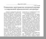 Алиева Л. В.  Социальное пространство псковской деревни в современной краеведческой литературе